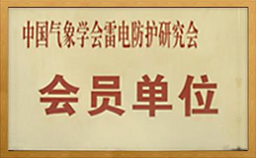 中国气象学会雷电防护研究会会员单位