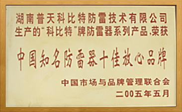 中国知名ballbet体育下载器十佳放心品牌