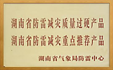 湖南省ballbet体育下载减灾重点推荐产品