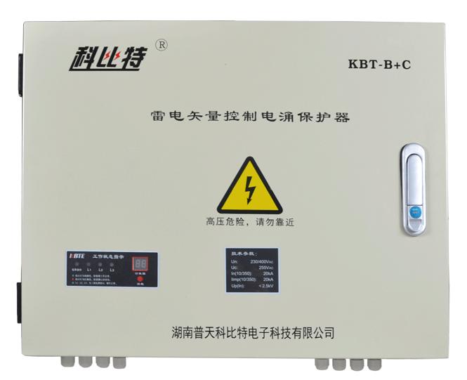 雷电矢量控制箱